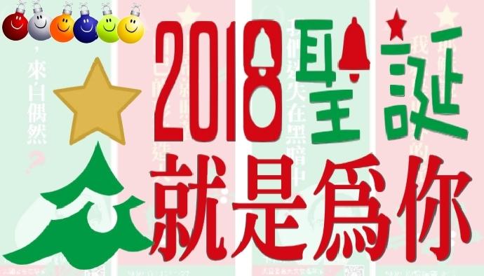 2018東海聖誕聖誕★聖誕就是為你★活動介紹