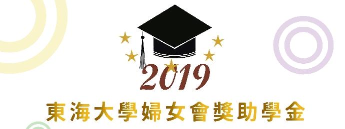 2019東海大學婦女會奬助學金