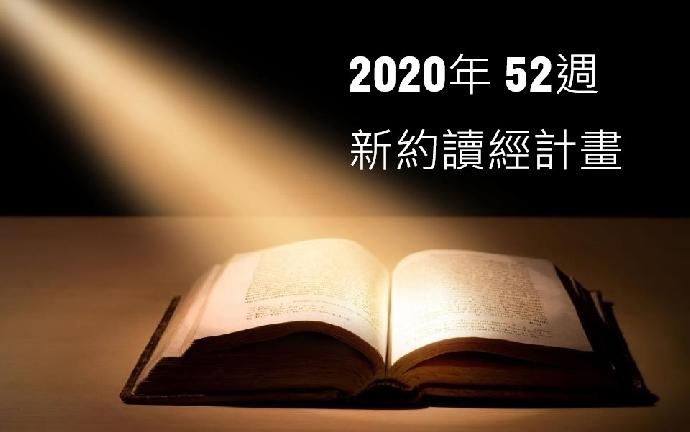 2020年東海大學基督教會新約讀經計畫