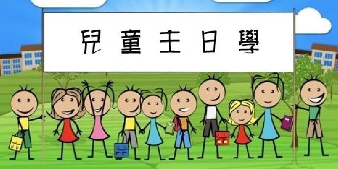 兒童主日學3-6月讀經計畫