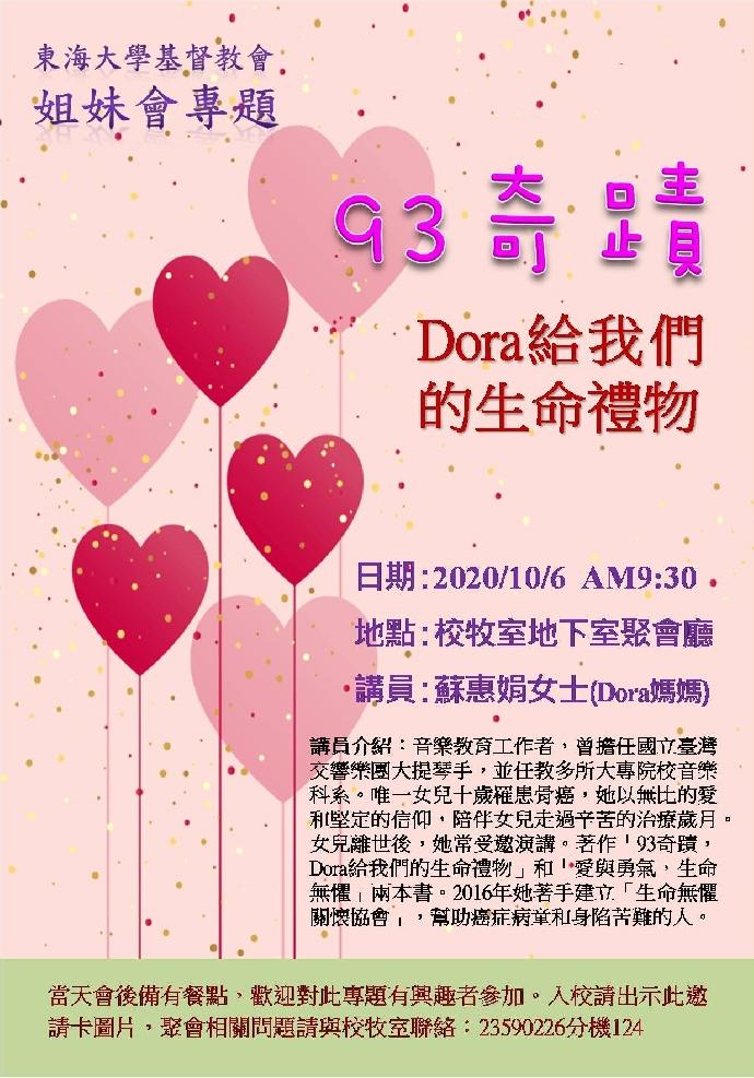 姐妹會專題聚會「93奇蹟:Dora給我們的生命禮物」