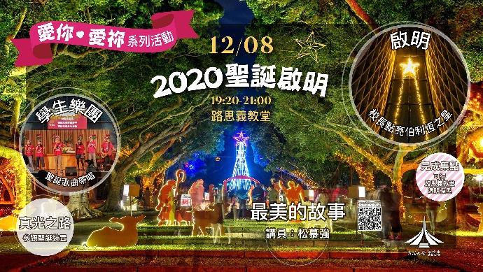 「2020聖誕啟明」點亮全東海