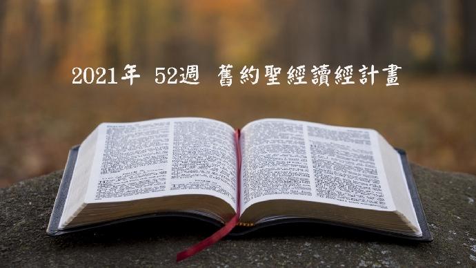 2021年52週舊約聖經讀經計畫