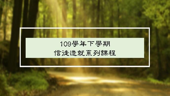 109學年下學期信徒造就系列課程